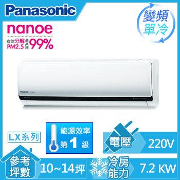 Panasonic 7.1KW 一對一變頻單冷空調CS-LX71A2(CU-LX71CA2) 1