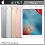 【128G】iPad Pro 9.7